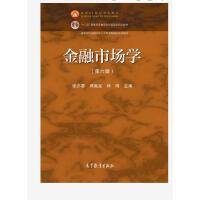 金融市场学(第五版)张亦春 郑振龙 林海 9787040486339