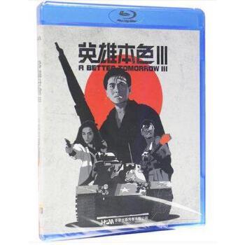 正版现货包发票蓝光 英雄本色3 蓝光电影高清光盘碟片光盘盒装BD50 当天发货