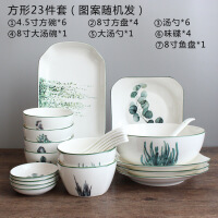 【家装节 夏季狂欢】绿植陶瓷餐具碗碟勺套装北欧风碗盘组合4人/6人家用简约日式骨瓷