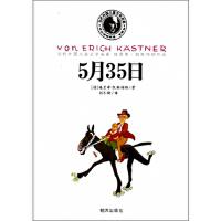 【新书店正版】凯斯特纳-5月35日[德]凯斯特纳,,刘冬瑜明天出版社9787533276102