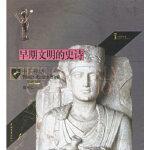 早期文明的史诗:中东神话 荷兰时代生活图书公司 ,薛祖仁 中国青年出版社 9787500668770 『珍藏书籍,稀缺
