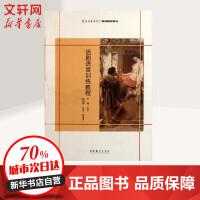 话剧语言训练教程 刘宁