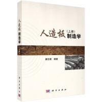 [全新正品] 造板制造学(上册) 科学出版社 唐忠荣著 9787030435972
