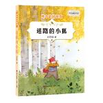 【正版现货】肖定丽童书馆 林中的好朋友-迷路的小狐 肖定丽 9787550718135 海天出版社