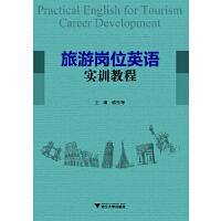 旅游岗位英语实训教程