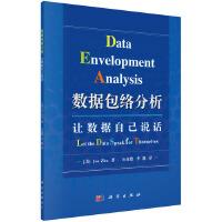 数据包络分析――让数据自己说话