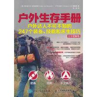 户外生存手册:户外达人不可不知的247个装备、技能和求生技巧(全彩图解版)