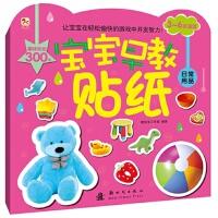 宝宝早教贴纸:日常用品 猪宝宝工作室著 9787504223463
