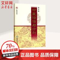 中医治法与方剂 (第5版) 人民卫生出版社