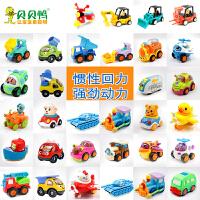 【满8个包邮】儿童玩具散装惯性车/回力车,无需电池,自由搭配组合