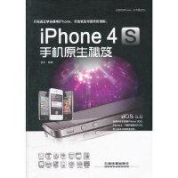 iPhone 4S手机原生秘笈