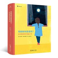 我能够到星星吗? ――你所期待的问题之书(精装绘本)博洛尼亚国际儿童书展童书奖得主、插画师布丽塔・泰肯特鲁普力作。