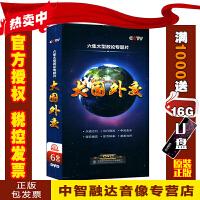 正版包票 六集大兴政论专题片 大国外交(6DVD)纪录片视频光盘碟片