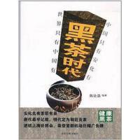 【二手旧书8成新】黑茶时代 陈社强 当代世界 9787509006795