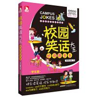 校园笑话大王――妙语趣多多