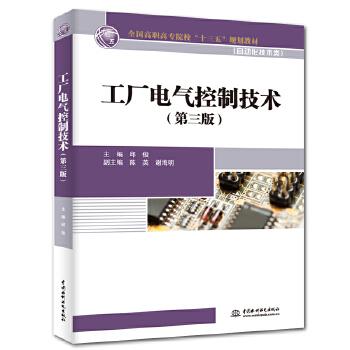 """工厂电气控制技术(第三版)(全国高职高专院校""""十三五""""规划教材(自动化技术类))"""