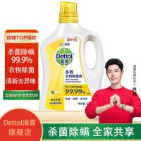 Dettol滴露 多效合一衣物除菌液 阳光柠檬1L