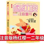 亲爱的笨笨猪注音版杨红樱著一年级浙江少儿出版社笨笨猪故事书系列一二课外书二年级三年级童话小学课外儿童读物注音版6-7-