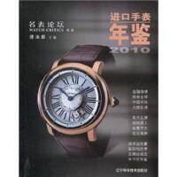 进口手表年鉴2010