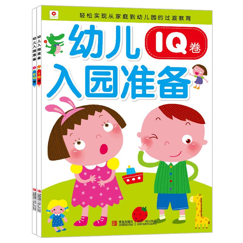 邦臣小红花·幼儿入园准备(套装共2册)