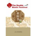 多彩中国节:重阳节