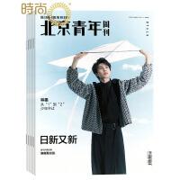 北京青年周刊 2018年全年杂志订阅新刊预订1年共50期3月起订