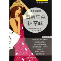 青春总兑抹茶味 中国物资出版社