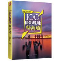100摄影胜地畅游通:用脚去丈量美丽中国,用镜头捕捉旅行中的每一个惊艳瞬间!
