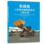 装载机工作装置载荷谱及其工程应用