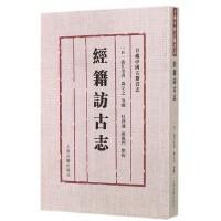 经籍访古志(日藏中国古籍书志)