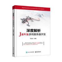 深度解析Java游戏服务器开发 9787121301421 何金成著 电子工业出版社