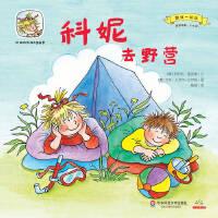 科妮快乐成长图画书 第3辑 跟我一起玩・科妮去野营