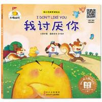 我讨厌你--小鸡快跑:幼儿情绪管理绘本(双语绘本) 甘薇,吴波,赵徐旭 绘 9787536563407