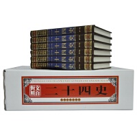 二十四史 丝绸封面精装全6册 卷文白对照 中华正史 传世经典系统而完备的历史巨著
