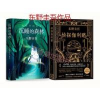 东野圭吾新作:沉睡的森林 侦探伽利略(2册)东野圭吾悬疑推理小说