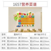 营养食谱墙贴幼儿园墙面装饰贴画早教中心菜谱展示板餐厅贴纸3d 1657营养菜谱-浅绿+深绿+天蓝+红+肉色+白