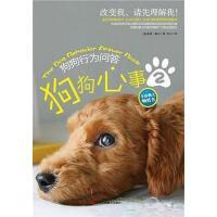 【二手旧书8成新】狗狗心事 雅顿?摩尔 中华工商联合出版社 9787515801889