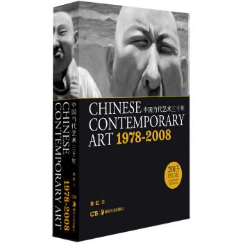 中国当代艺术30年(1978-2008)