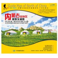 非凡旅图・中国分省旅游交通图系列-内蒙古自治区旅游交通图