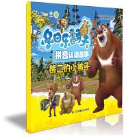 熊出没之冬日乐翻天拼音认读故事-熊二的小被子