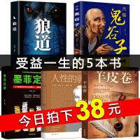 正版5册书籍 人性的弱点+鬼谷子+墨菲定律+狼道+羊皮卷 受益一生的五本书 卡耐基全集优点励志成功图书为人处世书籍畅销