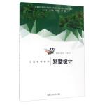 【旧书二手书9成新】单册 别墅设计 杨婉,胡欢,许开强 9787565028366