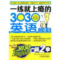 【旧书二手九成新】一练就上瘾的3030英语口语书第二季 (韩)金知完 著,金美凤 译 9787111278214 机械