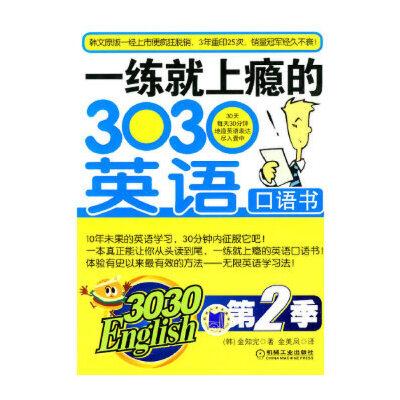 【旧书二手九成新】一练就上瘾的3030英语口语书第二季 (韩)金知完  著,金美凤  译 9787111278214 机械工业出版社