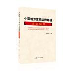 中国地方营商法治环境实证研究