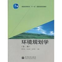 环境规划学 郭怀成,尚金城,张天柱 9787040274424 高等教育出版社教材系列
