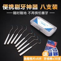 不锈钢金属牙签随身便携式 剔牙洁牙迷你工具盒 家用口腔护理