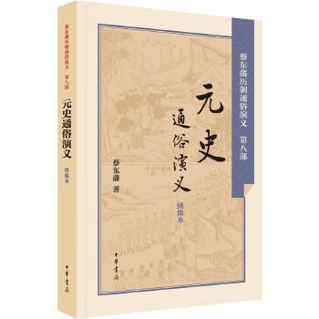元史通俗演义(pdf+txt+epub+azw3+mobi电子书在线阅读下载)