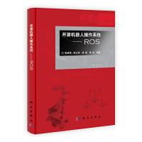 【按需印刷】-开源机器人操作系统-ROS