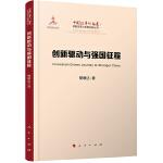 创新驱动与强国征程(中国改革新征途:体制改革与机制创新丛书)